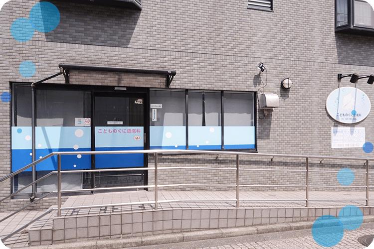 スロープ付の入口
